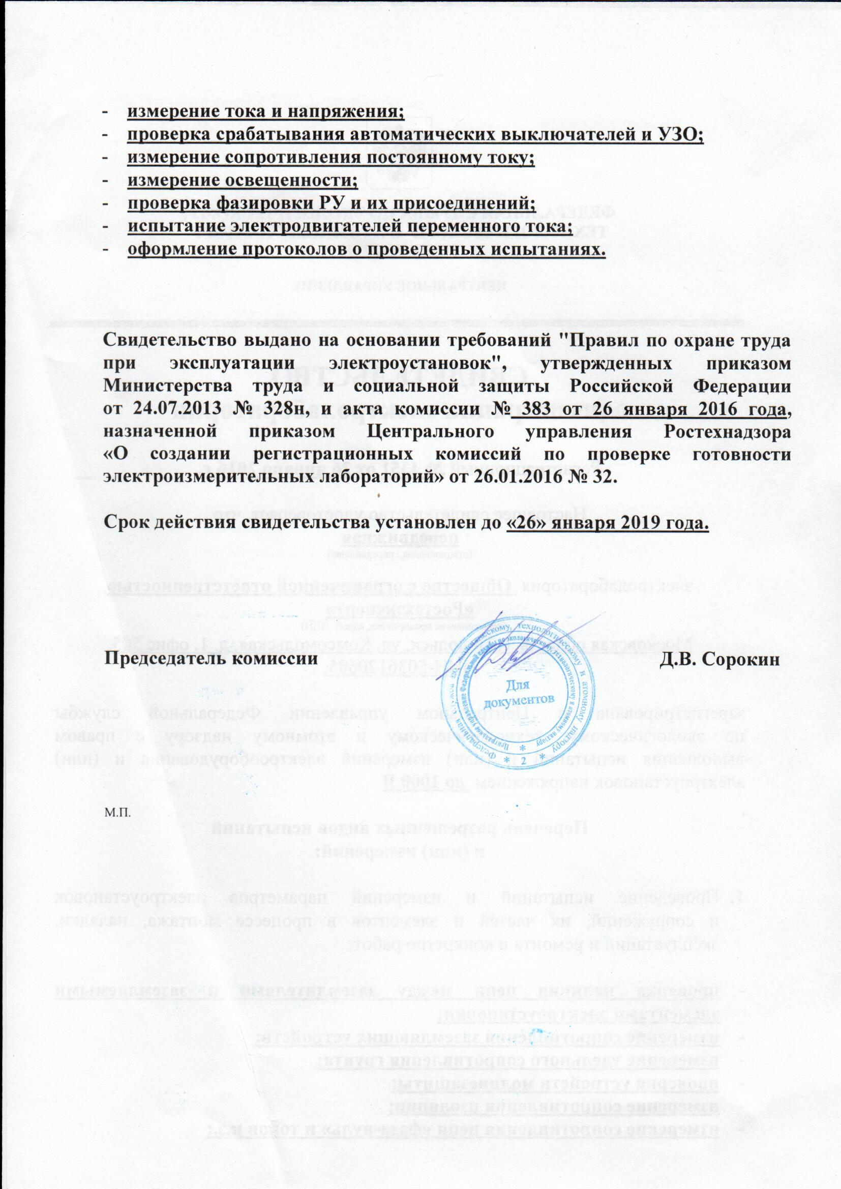 Должностные инструкции начальника электролаборатории