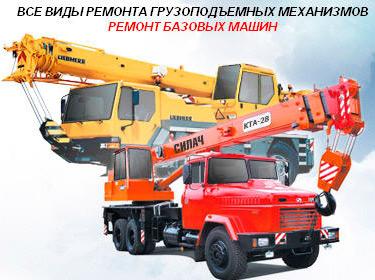 галстучEK: ремонт и техническое обслуживание автокранов в москве